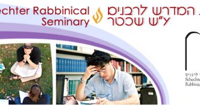 Schechter Rabbinical Seminary